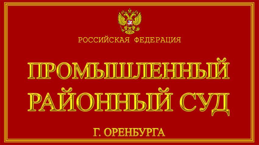 Оренбургская область - о Промышленном районном суде г. Оренбурга с официального сайта