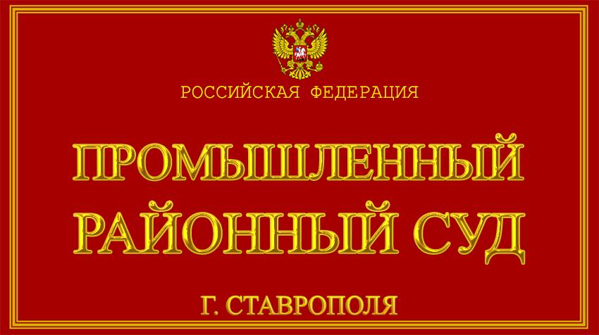 Ставропольский край - о Промышленном районном суде г. Ставрополя с официального сайта