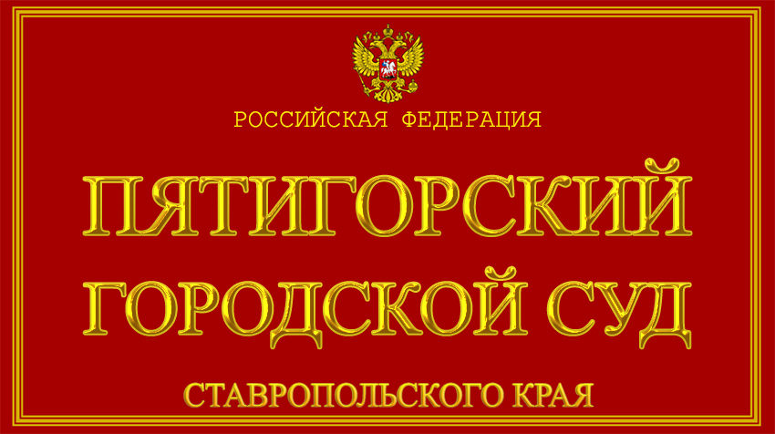 Ставропольский край - о Пятигорском городском суде с официального сайта