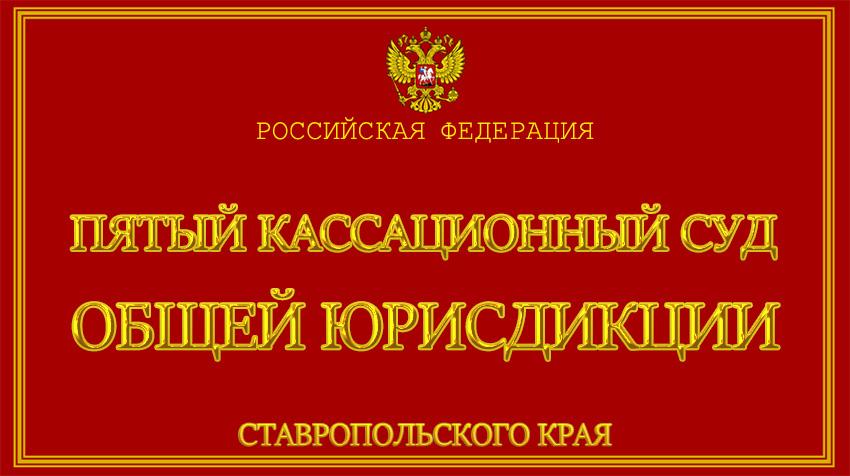 Ставропольский край - о Пятом кассационном суде общей юрисдикции с официального сайта