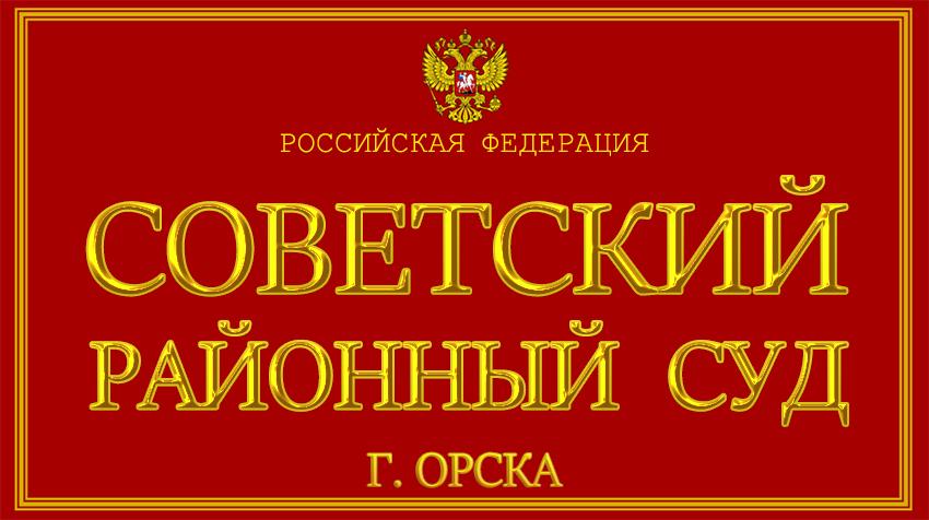 Оренбургская область - о Советском районном суде г. Орска с официального сайта