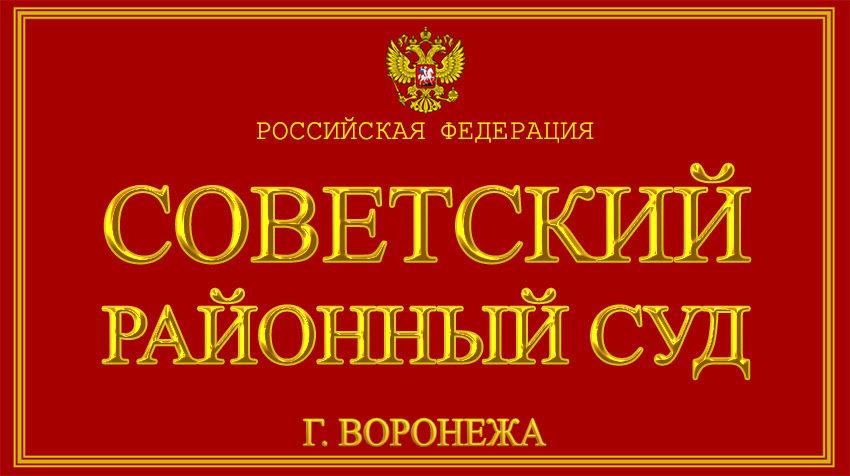 Воронежская область - о Советском районном суде г. Воронежа с официального сайта