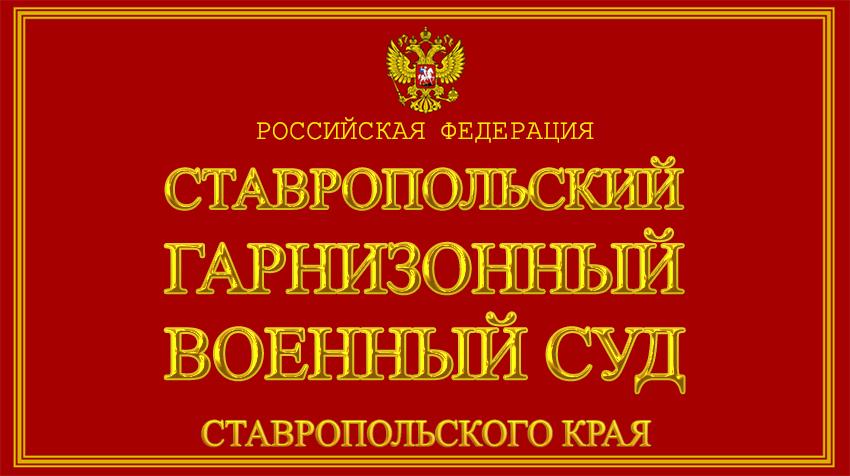 Ставропольский край - о Ставропольском гарнизонном военном суде с официального сайта