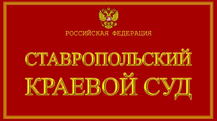 Ставропольский край - о Ставропольском краевом суде с официального сайта