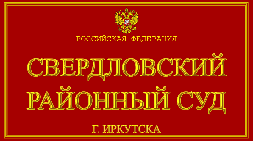 Иркутская область - о Свердловском районном суде г. Иркутска с официального сайта