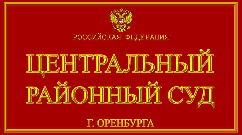 Оренбургская область - о Центральном районном суде г. Оренбурга с официального сайта