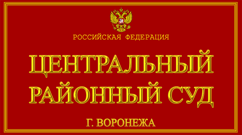 Воронежская область - о Центральном районном суде г. Воронежа с официального сайта