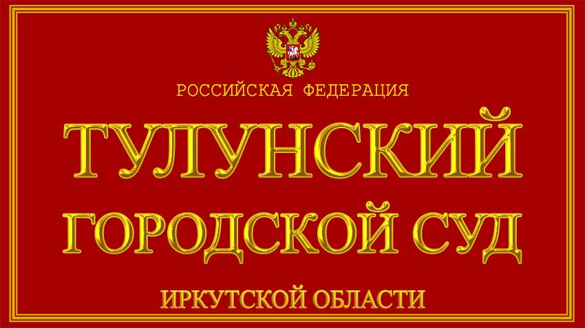 Иркутская область - о Тулунском городском суде с официального сайта