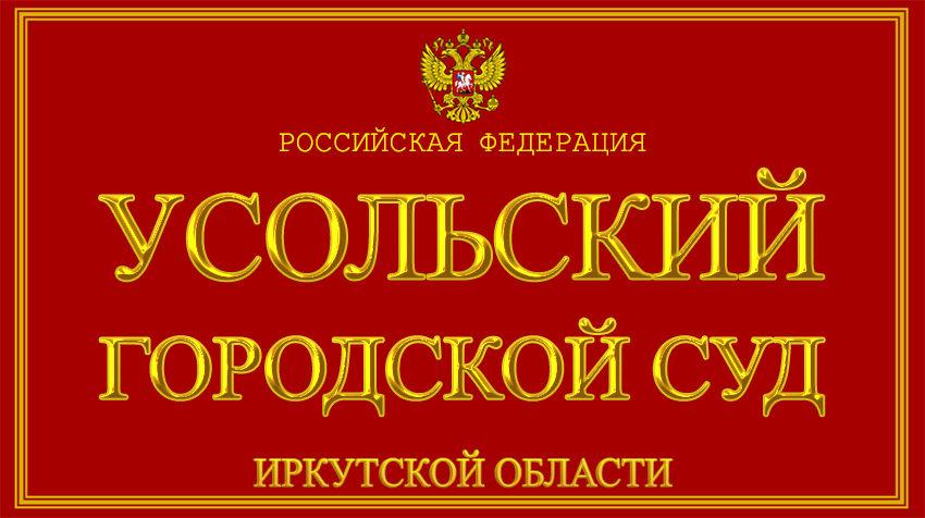 Иркутская область - об Усольском городском суде с официального сайта