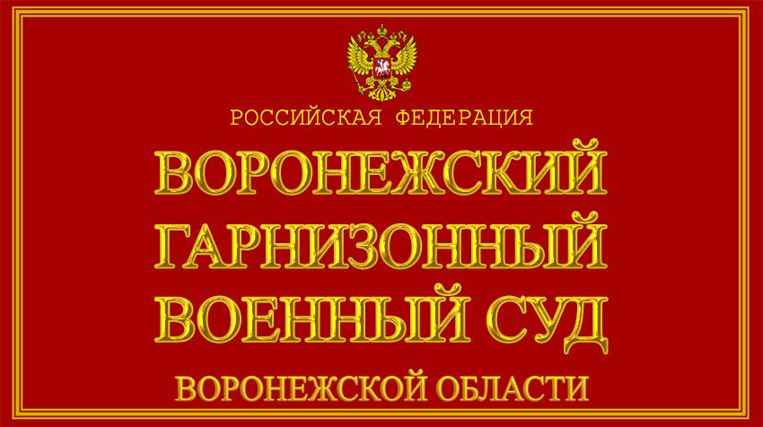 Воронежская область - о Воронежском гарнизонном военном суде с официального сайта