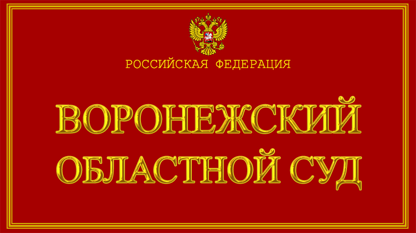 Воронежская область - о Воронежском областном суде с официального сайта