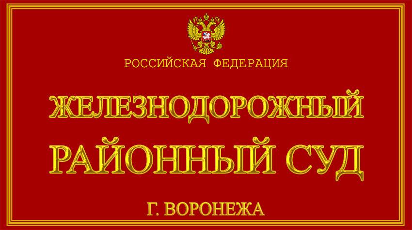 Воронежская область - о Железнодорожном районном суде г. Воронежа с официального сайта