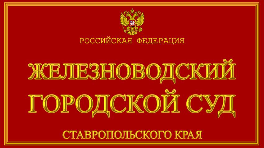 Ставропольский край - о Железноводском городском суде с официального сайта