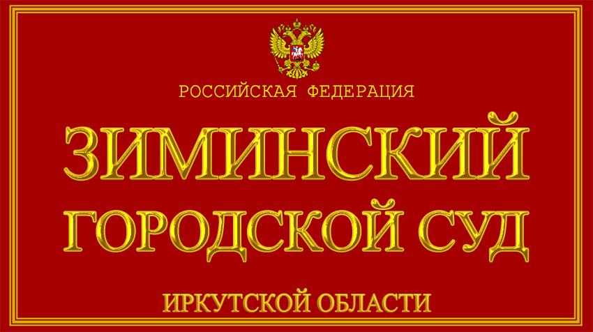 Иркутская область - о Зиминском городском суде с официального сайта