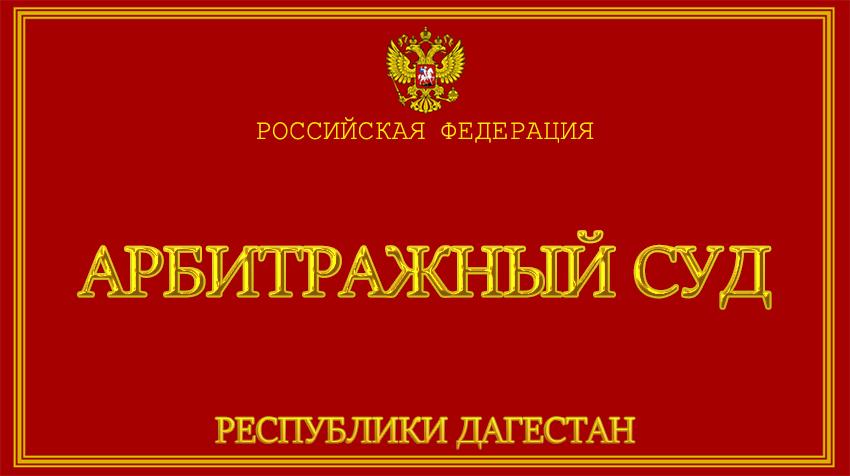 Республика Дагестан - об Арбитражном суде с официального сайта