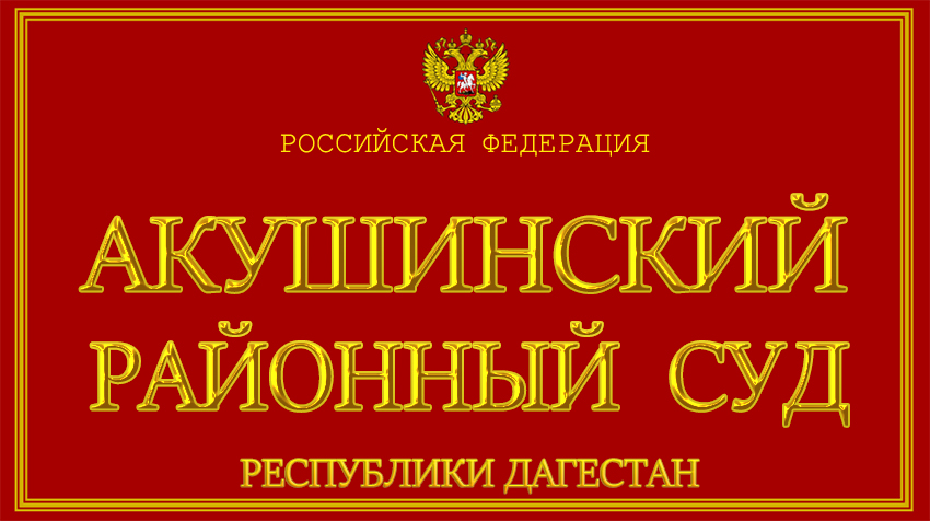 Республика Дагестан - об Акушинском районном суде с официального сайта