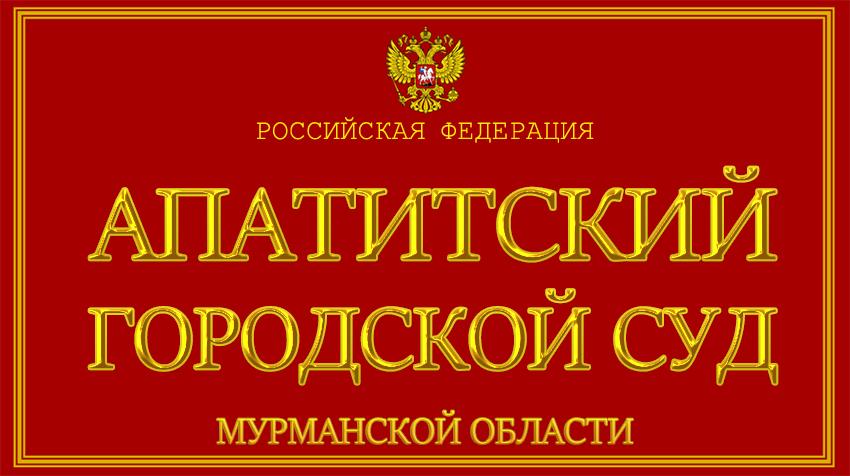 Мурманская область - об Апатитском городском суде с официального сайта