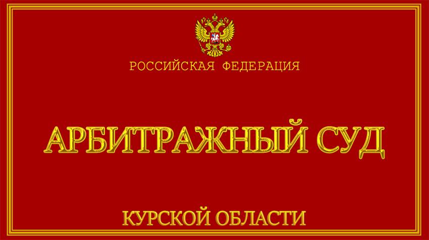 Курская область - об Арбитражном суде с официального сайта