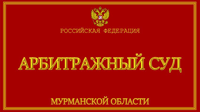 Мурманская область - об Арбитражном суде с официального сайта