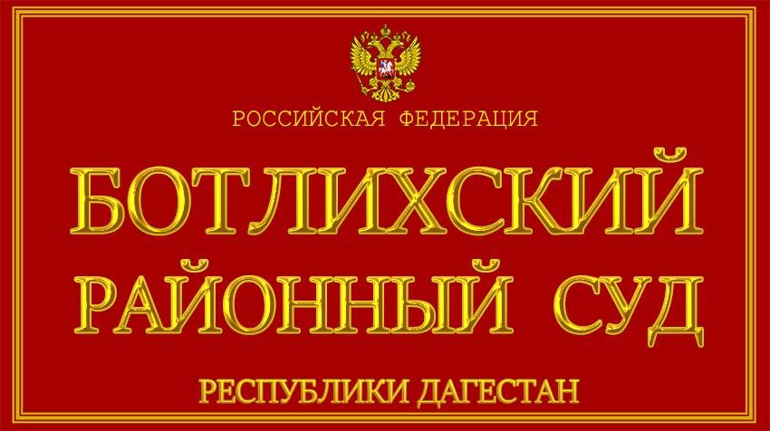 Республика Дагестан - о Ботлихском районном суде с официального сайта