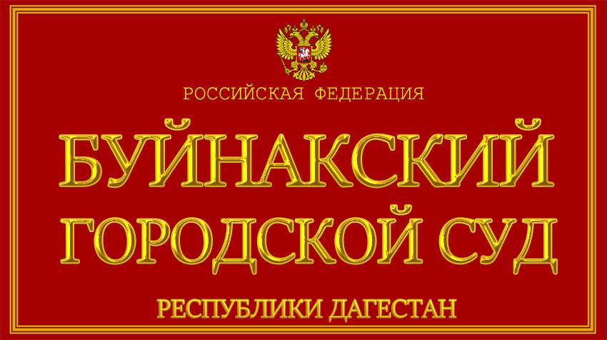 Республика Дагестан - о Буйнакском городском суде с официального сайта