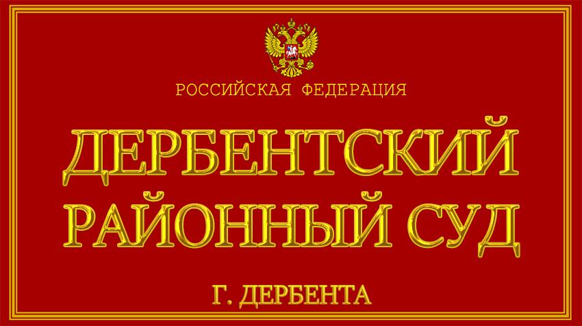 Республика Дагестан - о Дербентском районном суде г. Дербента с официального сайта