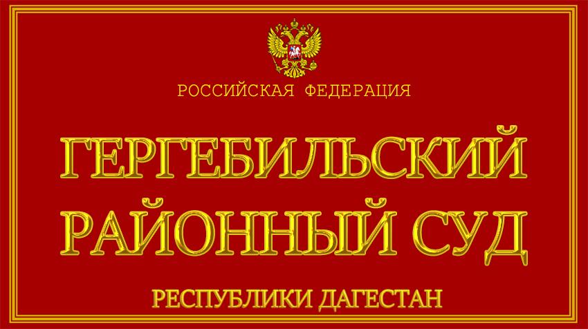 Республика Дагестан - о Гергебильском районном суде с официального сайта