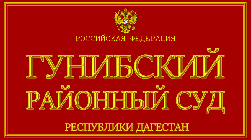 Республика Дагестан - о Гунибском районном суде с официального сайта