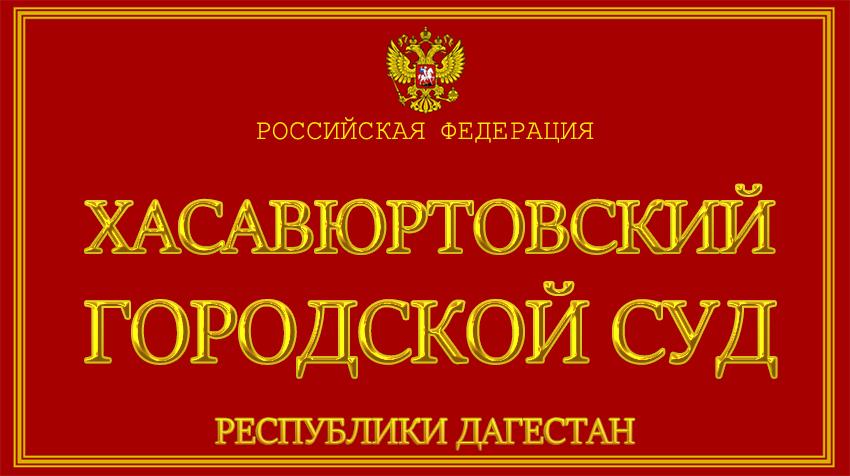 Республика Дагестан - о Хасавюртовском городском суде с официального сайта