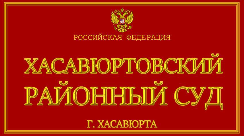 Республика Дагестан - о Хасавюртовском районном суде г. Хасавюрта с официального сайта