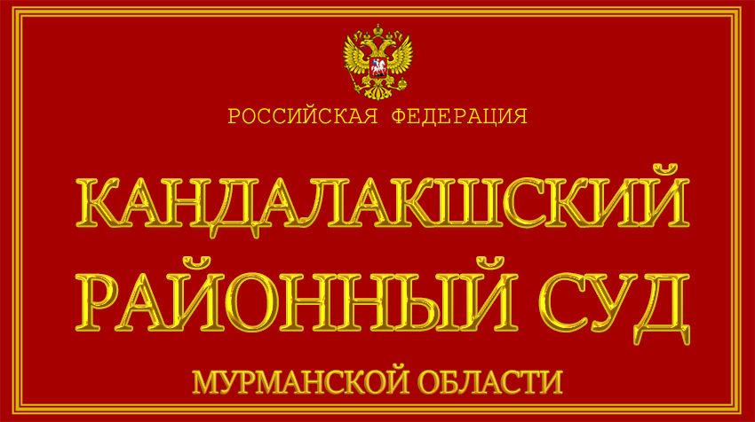 Мурманская область - о Кандалакшском районном суде с официального сайта