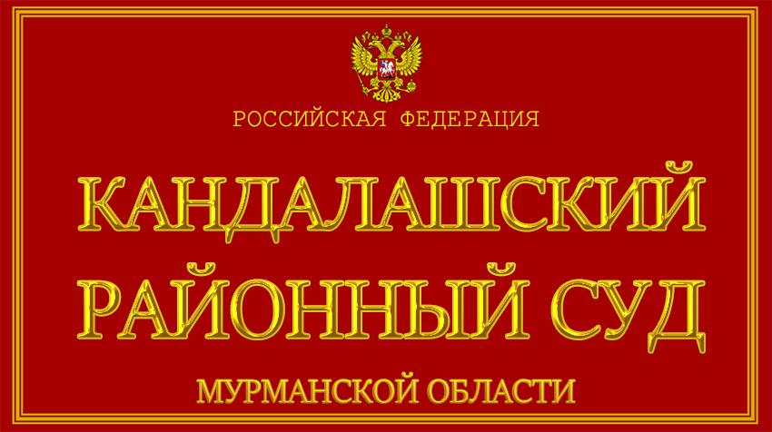 Мурманская область - о Кандалашском районном суде с официального сайта