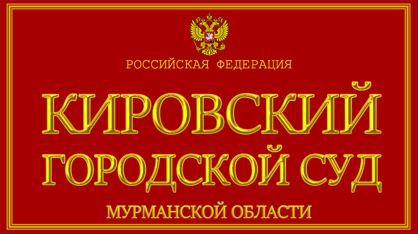 Мурманская область - о Кировском городском суде с официального сайта