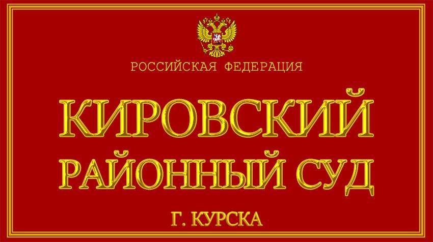 Курская область - о Кировском районном суде г. Курска с официального сайта