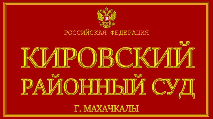 Республика Дагестан - о Кировском районном суде г. Махачкалы с официального сайта