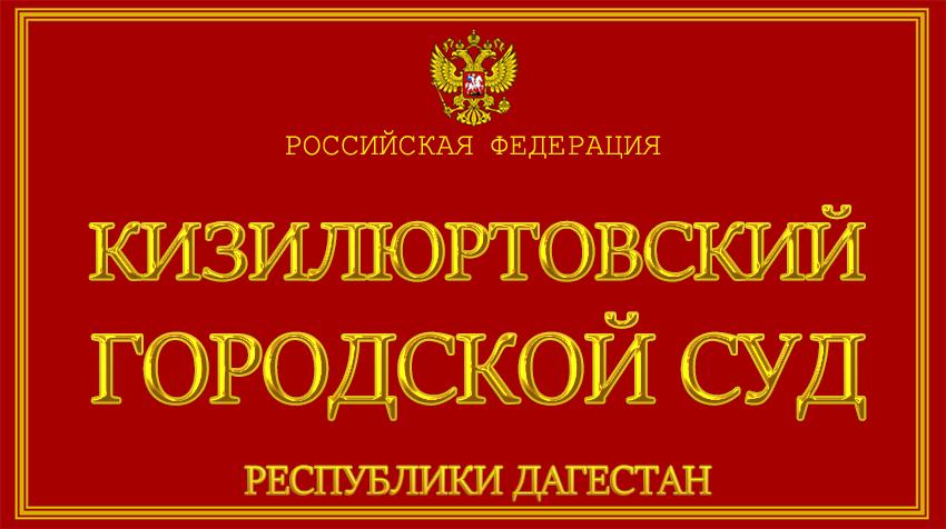 Республика Дагестан - о Кизилюртовском городском суде с официального сайта