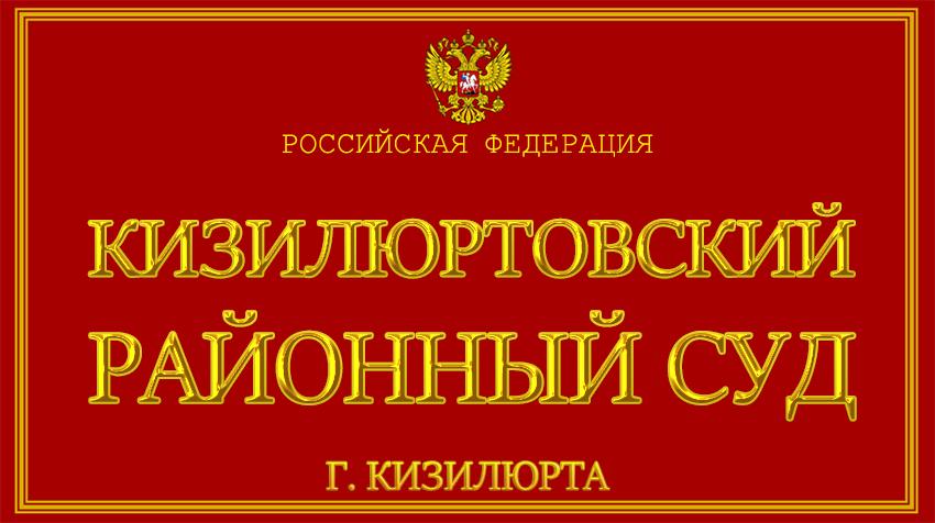 Республика Дагестан - о Кизилюртовском районном суде г. Кизилюрта с официального сайта
