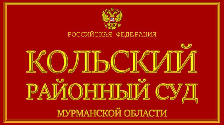 Мурманская область - о Кольском районном суде с официального сайта