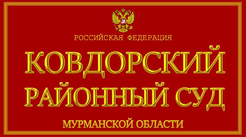Мурманская область - о Ковдорском районном суде с официального сайта