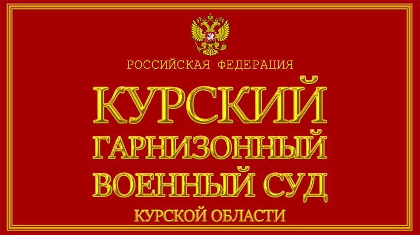 Курская область - о Курском гарнизонном военном суде с официального сайта