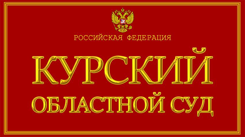 Курская область - о Курском областном суде с официального сайта