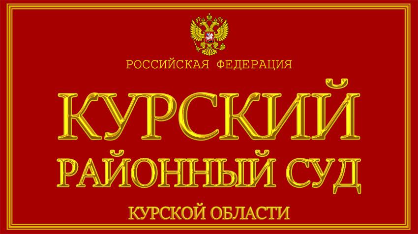 Курская область - о Курском районном суде с официального сайта