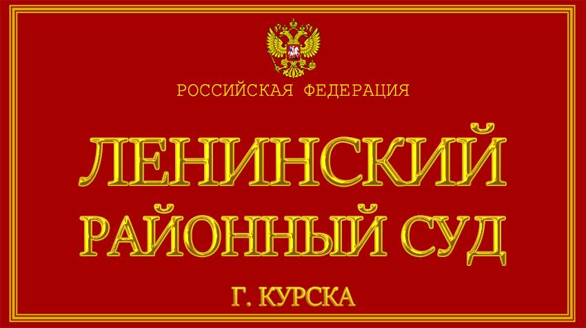 Курская область - о Ленинском районном суде г. Курска с официального сайта