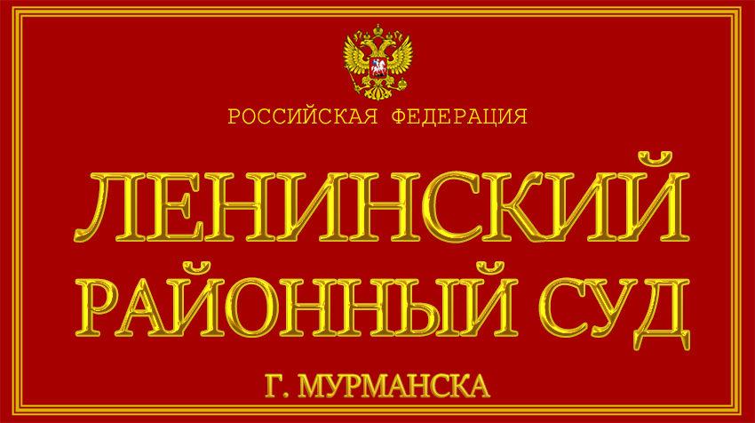 Мурманская область - о Ленинском районном суде г. Мурманска с официального сайта