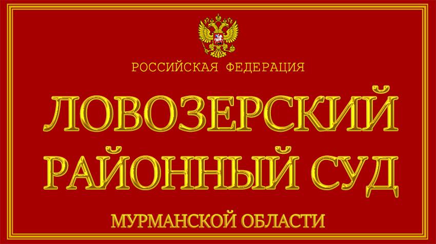 Мурманская область - о Ловозерском районном суде с официального сайта