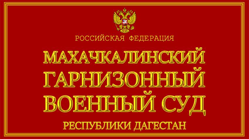 Республика Дагестан - о Махачкалинском гарнизонном военном суде с официального сайта