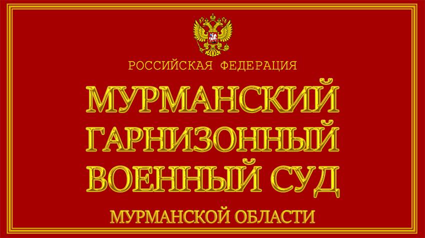 Мурманская область - о Мурманском гарнизонном военном суде с официального сайта