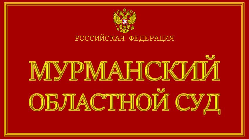 Мурманская область - о Мурманском областном суде с официального сайта