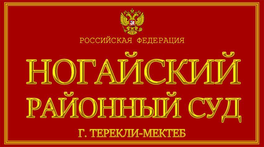 Республика Дагестан - о Ногайском районном суде г. Терекли-Мектеб с официального сайта