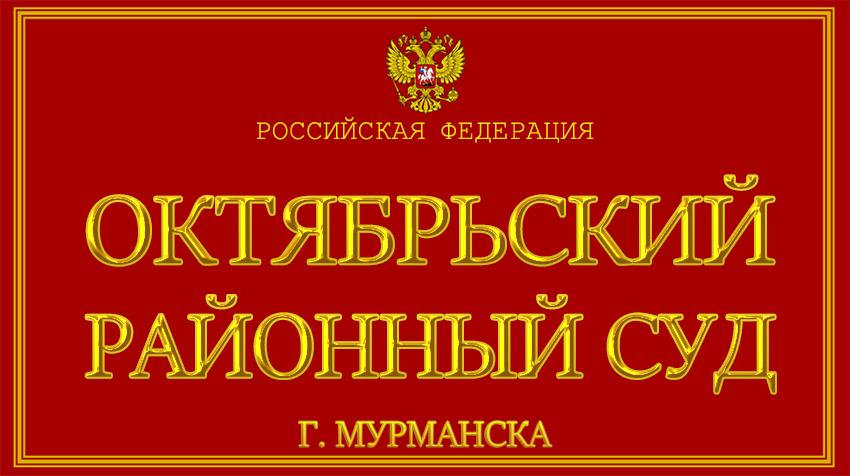 Мурманская область - об Октябрьском районном суде г. Мурманска с официального сайта